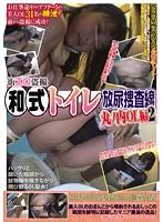 街エロ盗撮 和式トイレ放尿捜査線 丸ノ内OL編2