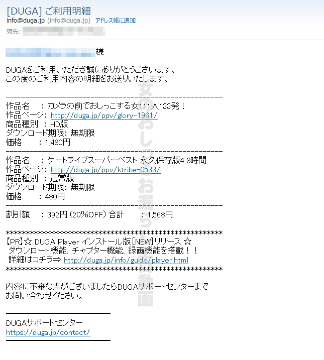 duga mail