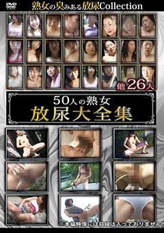 50人の熟女